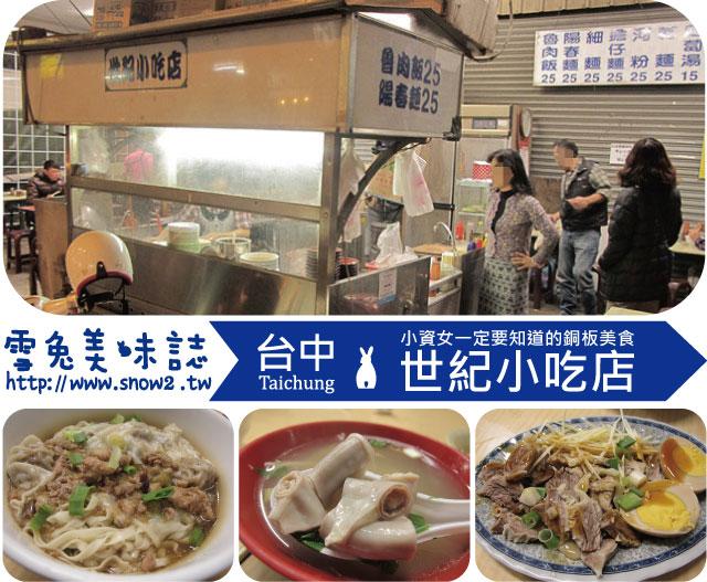 世紀小吃店-台中麵店