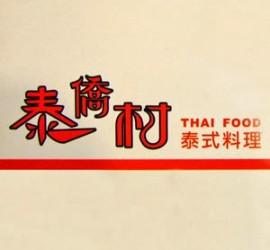 泰僑村二店。台中道地泰北料理,大碗滿意真美味
